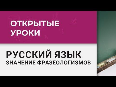Открытый урок по русскому языку. Русский язык - значение фразеологизмов