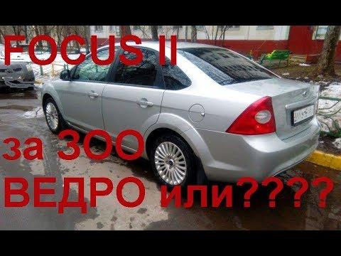 Форд Фокус 2 за 300. Обзор неисправностей и купленных запчастей