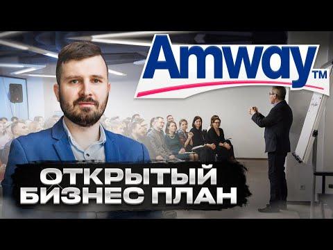 ОТКРЫТЫЙ БИЗНЕС ПЛАН Amway. Макс Решетов Платина-основатель. Санкт-Петербург/ Краснодар Россия