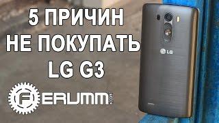 LG G3: 5 причин не покупать. 5 причин отказаться от покупки LG G3. Слабые места от FERUMM.COM