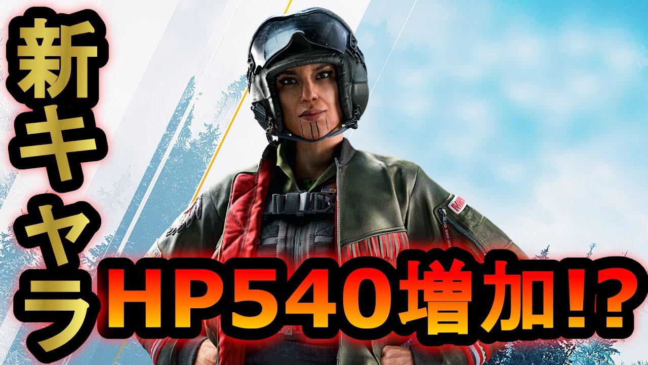【R6S】新キャラ実装!HPが540増加するぶっ壊れ性能!?受けた弾丸がなかったことになるやばい能力【レインボーシックスシージ】