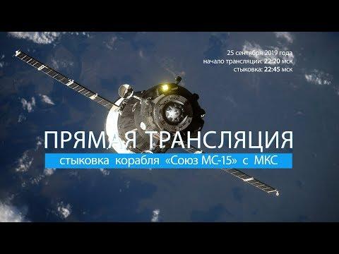 """Стыковка корабля """"Союз МС-15"""" с МКС"""