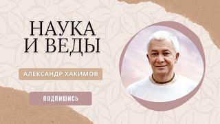 Смотреть видео 2013 08 13, Россия, Москва, Наука и Веды ТВ Альтернатива онлайн