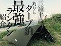 三浦半島・タープ泊&最強ランタン紹介