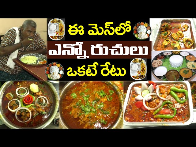 It's a Lunch Time in Vijayawada | Andra Special Jyothi Mess | Veg and Non Veg Meals | PDTV Foods