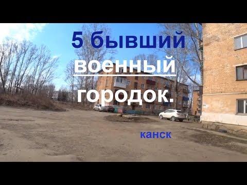 5 бывший военный городок.Канск.