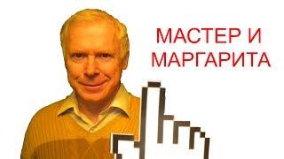 [►7 мин.] Мастер и Маргарита - краткое содержание