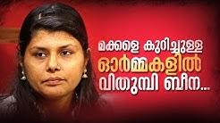 Kathayalithu Jeevitham | SIBIN BEENA | Episode #07 | AmritaTV