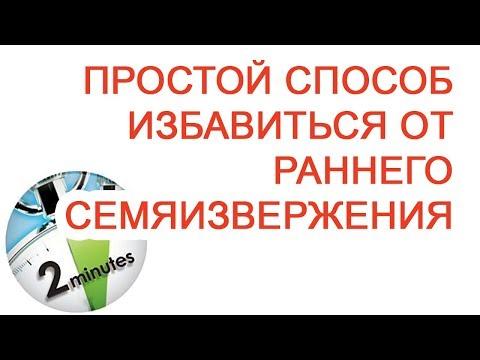 Простой способ избавиться от раннего семяизвержения / Доктор Черепанов