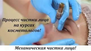 Курсы косметологов чистка лица практика!