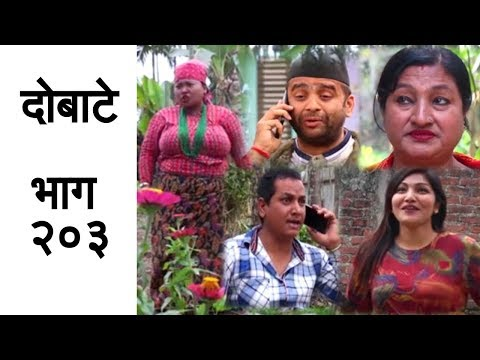 दोबाटे, भाग २०३, 01 February 2019, Episode 203, Dobate Nepali Comedy Serial