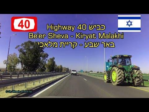 Highway 40 Beer Sheva Kiryat Malakhi Israel 4K כביש 40 באר שבע קרית מלאכי