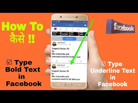 How To Type Bold Text In Facebook|how To Type Underline Text In Facebook