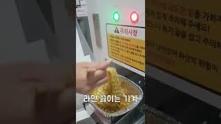 아이스칸 끓인라면자판기 라면조리기 라면자동판매기 끓인라…