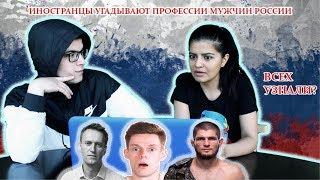 Реакция Иностранцев на Русских Мужчин #2