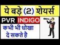PVR SHARE | INDIGO STOCK |ये बड़े (2) शेयर्स कभी भी धोखा दे सकते है  | PVR SHARE PRICE | INDIGO NEWS