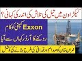What happened at Kekra I Oil Drilling near Karachi by Exxon Mobil | Spider News