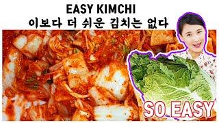 Eng)Korean Easy Kimchi Recipe ll Napa Cabbage Kimchi(막김치/맛김치) How To Make / Easy / Respect Maangchi
