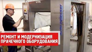 Ремонт і модернізація прального обладнання