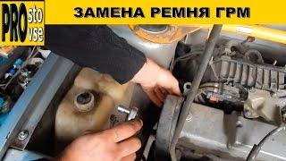 Замена ремня ГРМ(Как самому заменить ремень ГРМ на автомобиле. Показано на примере автомобиля ВАЗ 2109 1.6., 2015-01-13T15:28:03.000Z)