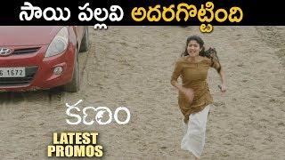 Sai Pallavi Best Acting Promo | Kanam Movie Latest Trailer 2018 | Naga Shourya