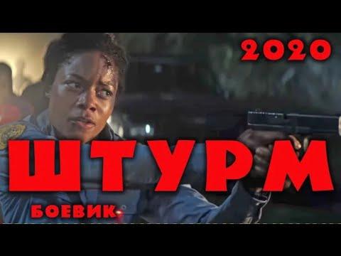 БОЕВИК 2020 ПРЕСТУПНИК НЕ УЙДЁТ Фильм 2020 - ШТУРМ
