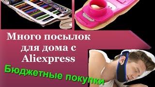 Много полезных и бюджетных покупок с Aliexpress.Одежда ,товары для дома и кухни .(, 2017-05-20T20:40:03.000Z)