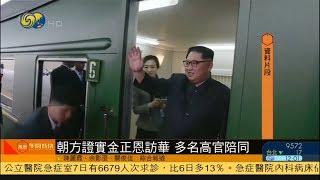 頭條|中方公佈:朝鮮領導人金正恩將訪華四天 20190108
