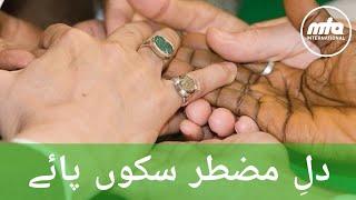نئی نظم: دلِ مضطر سکوں پائے | NEW Nazm: Dil-e-Muztar Sakoon Paye