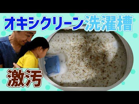 オキシクリーン洗濯槽掃除!激汚!激落ち!激綺麗!OXI CLEAN