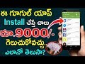 Earn Money Through Google Apps | How To Earn Money Online | Latest Technology Updates 2018