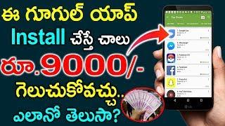 Earn Money Through Google Apps | How To Earn Money Online | Latest ...
