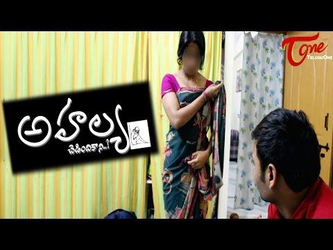 Ahalya Short Film   By Mani Kanta