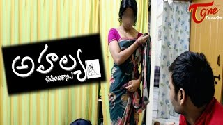 Repeat youtube video Ahalya Short Film | By Mani Kanta