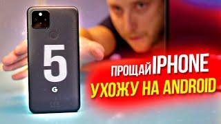 Обзор Pixel 5 - он меня поработил! Лучше iPhone 12!