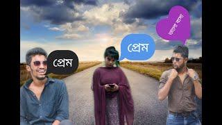 প্রেম প্রেম ভালোবাসা PREM PREM BHALOBASHA bangla new funny video