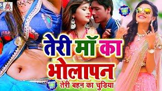 तेरी मां का भोलापन तेरी बहन का चूड़ियां - #Dev_Sunil - Teri Maa Ka Bholapan - Teri Bahan Ka Chudiya