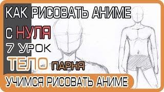 Как нарисовать аниме Тело, Торс, Туловище Парня | Как рисовать аниме с нуля #7