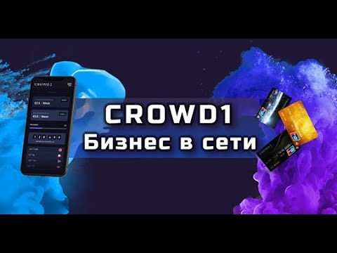 Трейлер Crowd1