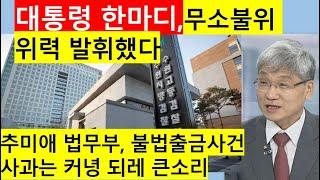 [고영신TV](2부)문정권, 검찰 사법부 편가르기로 사법시스템붕괴(출연: 여상원 변호사/ 법무법인 로고스)