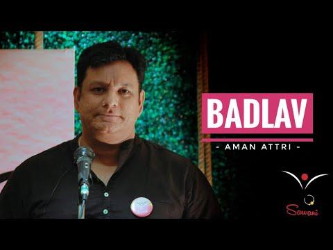 Badlav | Mr. AMAN ATTRI |  Inspiring Hindi Poetry 2018 | #SarvaniPoetry