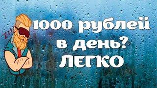 КАК ЗАРАБОТАТЬ 1000 РУБЛЕЙ В ДЕНЬ! ОБЗОР ПРОЕКТА!