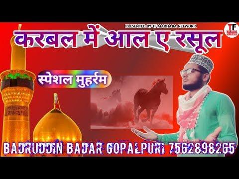 karbal-me-aal-e-rasool-|-badruddin-badar-gopalpuri