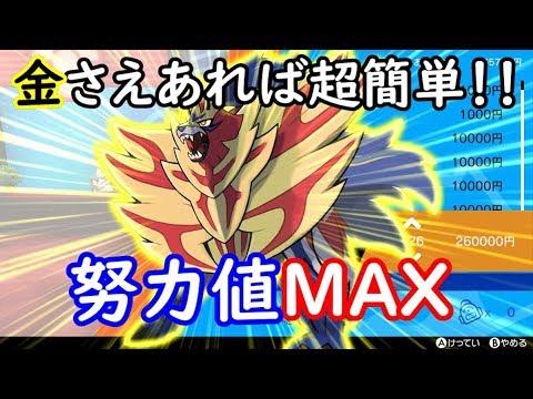 ポケモン 剣 盾 ザマゼンタ