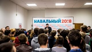 Открытие штаба Навального в СТАВРОПОЛЕ (09.04.2017)