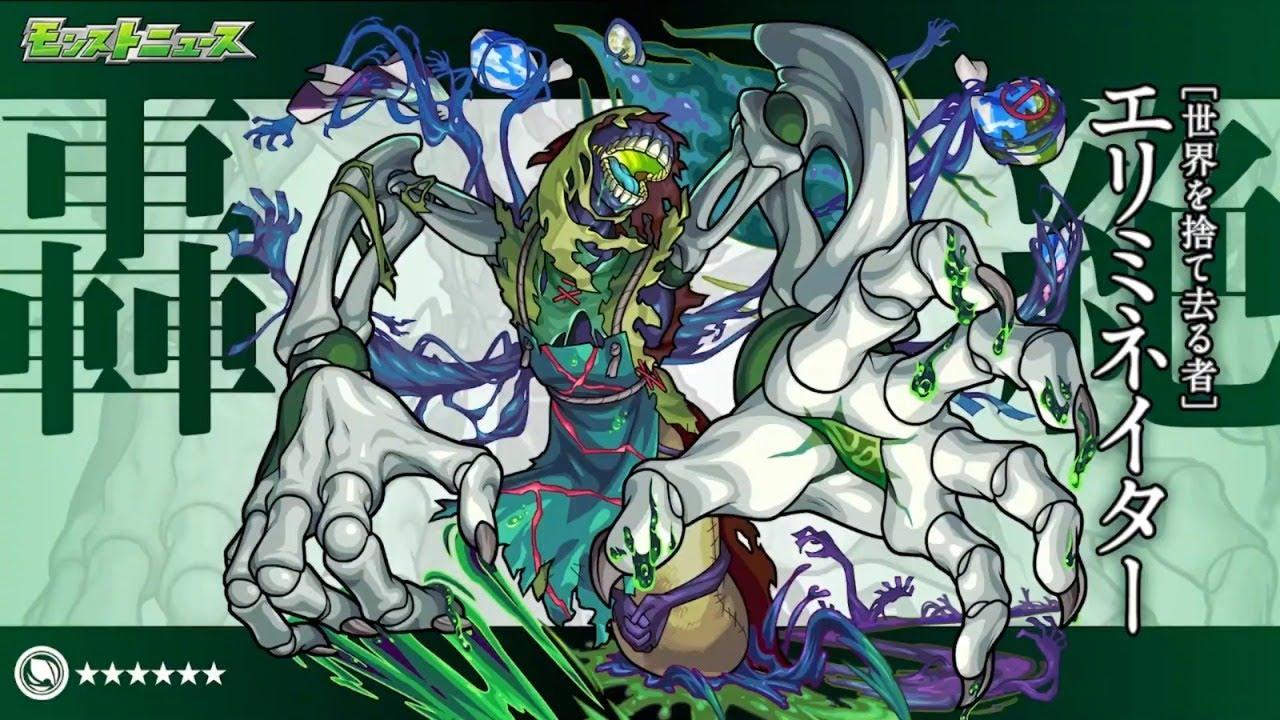 【モンスト】最後直路加時戰@轟絕エリミネイター極運之旅!| monster strike 怪物彈珠