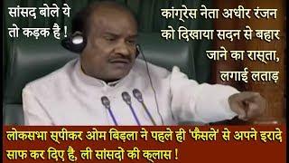 सांसदों के व्यवहार से हुए गुस्सा Lok Sabha Speaker Om Birla, लगाई सबकी वाट !