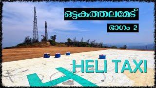 Ottakathalamedu part 2 | Kerala Helitaxi services |