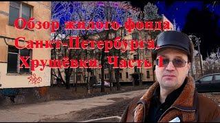 Обзор жилого фонда Санкт-Петербурга | Хрущёвки | Купить квартиру дешево