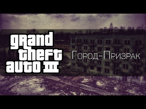 ГОРОД ПРИЗРАК - GTA III / GTA 3